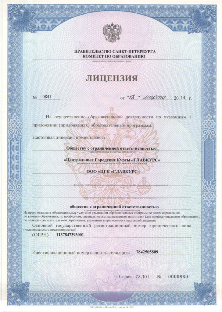 Лицензия на осуществление образовательной деятельности №0841 от 18 марта 2014 года