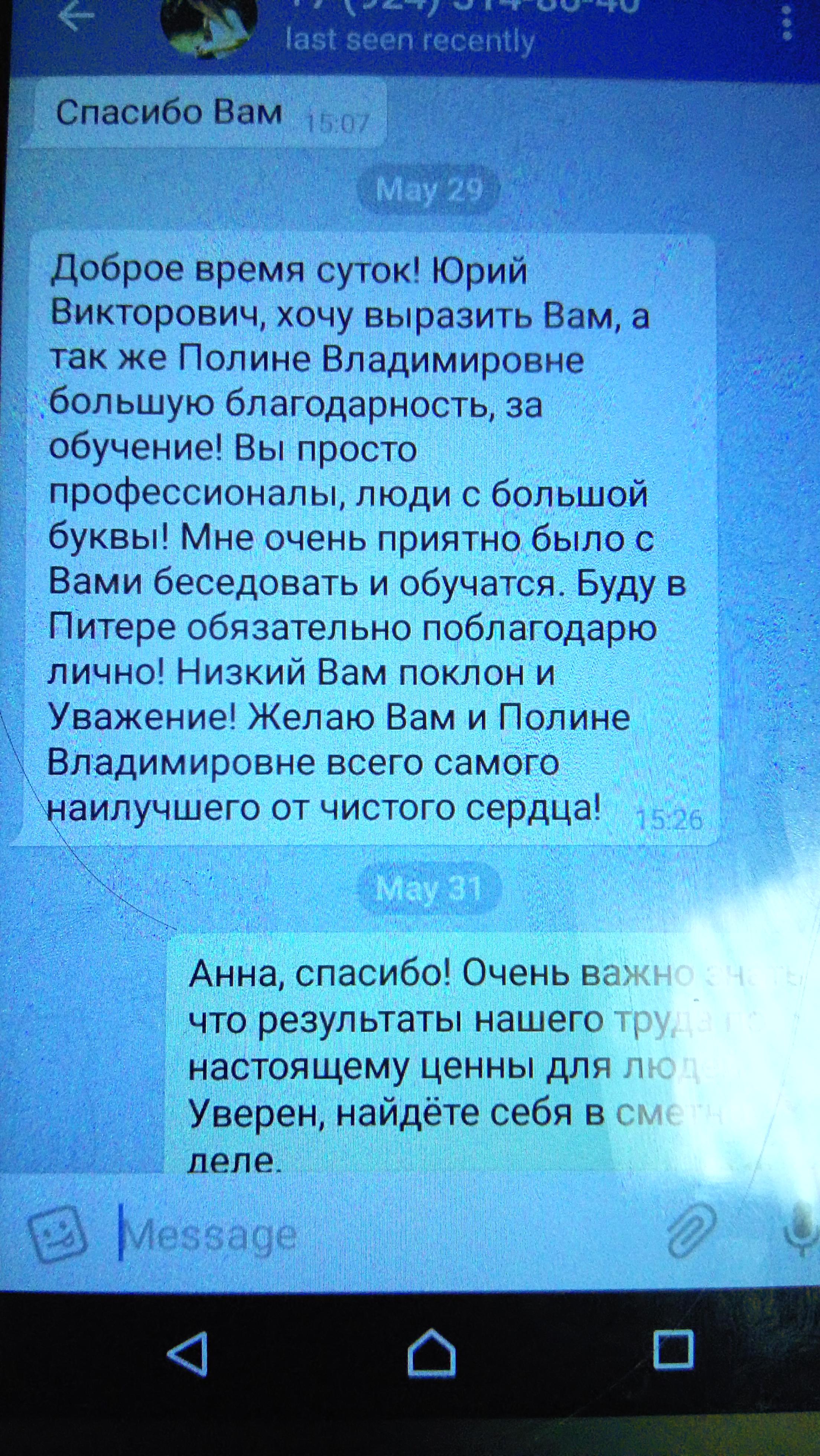 Отзыв фото Браткова Анна
